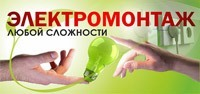 качество электромонтажных работ в Яровое