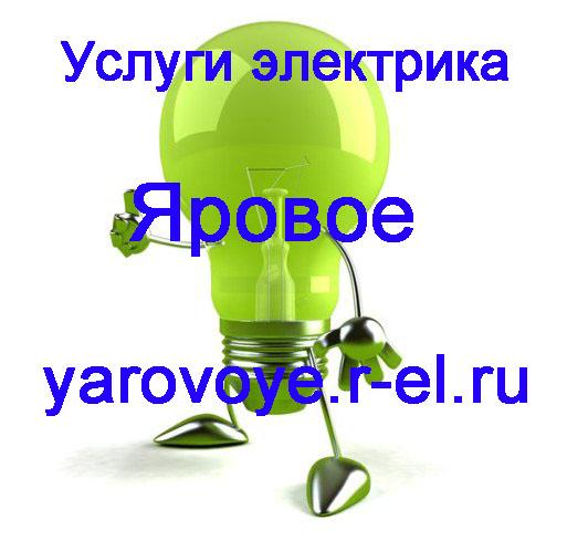Электрик Яровое